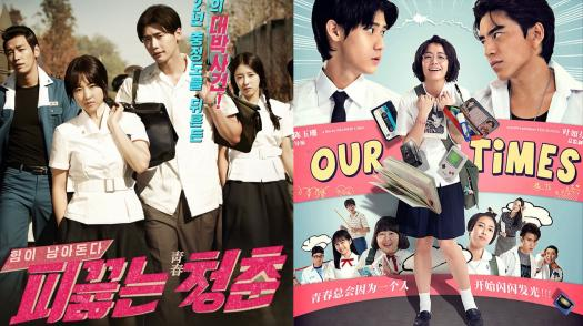 'Hot Young Bloods' and 'Our Times', two Asian rom-coms to watch this weekend